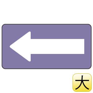 配管識別ステッカー AS−5−50L 灰紫地白矢印 大