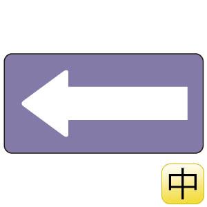 配管識別ステッカー AS−5−50M 灰紫地白矢印 中