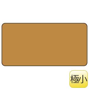 配管識別ステッカー AS−6−30SS 茶色無地 極小