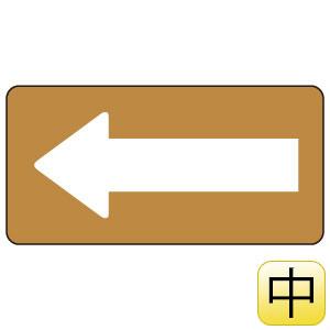 配管識別ステッカー AS−6−50M 茶色地白矢印 中