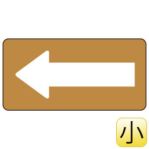 配管識別ステッカー AS−6−50S 茶色地白矢印 小