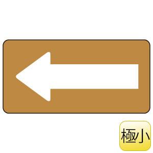 配管識別ステッカー AS−6−50SS 茶色地白矢印 極小