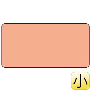 配管識別ステッカー AS−7−30S うすい黄赤無地 小