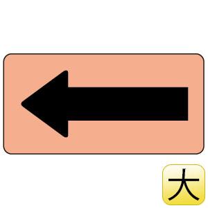 配管識別ステッカー AS−7−50L うすい黄赤地黒矢印 大