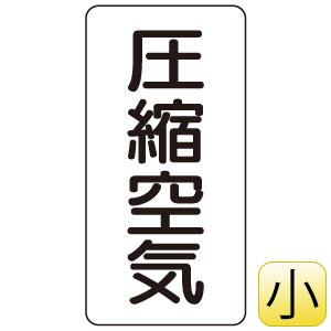 配管識別ステッカー AST−3−9S 圧縮空気 小