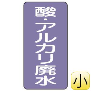 配管識別ステッカー AST−5−17S 酸・アルカリ廃水 小