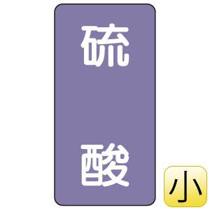 配管識別ステッカー AST−5−3S 硫酸 小