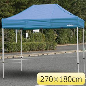クイックテント HO−129BL−2 ブルー 270×180cm