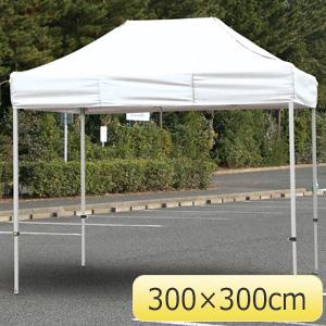 クイックテント HO−129WH−7 ホワイト 300×300cm