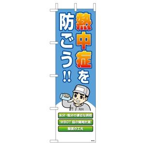 熱中対策標識 桃太郎旗 HO−149 熱中症を防ごう!