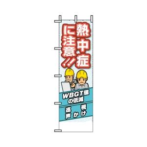 熱中対策 桃太郎旗 HO−196 熱中症に注意!!