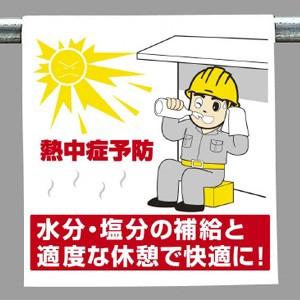 熱中対策 ワンタッチ取付標識 HO−504 熱中症予防