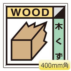 建築業協会統一標識 KK−101 木くず