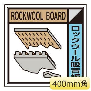 建築業協会統一標識 KK−105 石こうボード