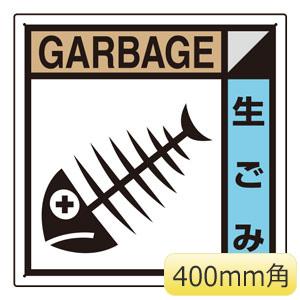 建築業協会統一標識 KK−113 生ゴミ