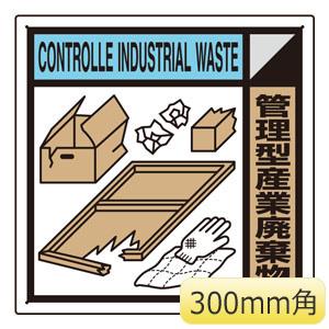 建築業協会統一標識 KK−211 管理型産業廃棄物