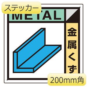 建築業協会統一標識 KK−403 金属くず