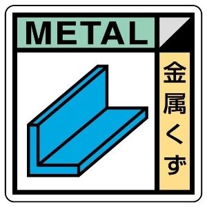 建築業協会統一ミニステッカー KK−503 金属くず
