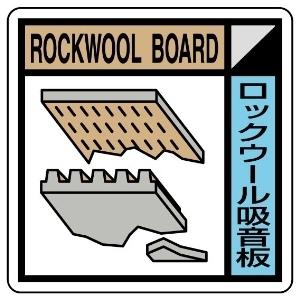 建築業協会統一ミニステッカー KK−506 ロックウール吸音板