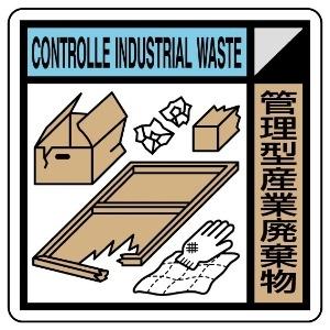建築業協会統一ミニステッカー KK−511 管理型産業廃棄物