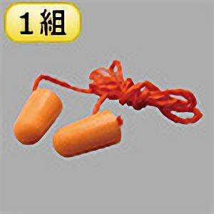 耳栓 NO.1110 紐付 フリーサイズ 1組