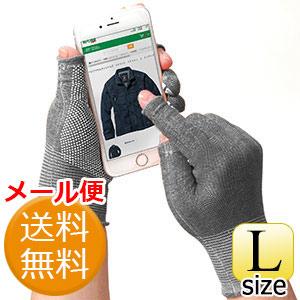 指先が使える手袋 スライドタッチeks グレー L