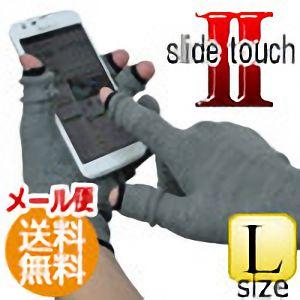 あったか スライドタッチ手袋�U Lサイズ グレー/ブラック