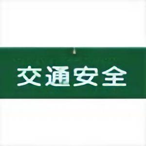 腕章 交通安全 緑(白字)