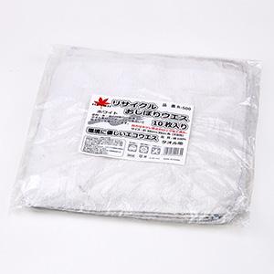 リサイクル おしぼりウエス 10枚入 30×30cm