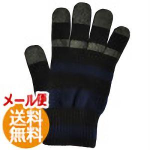 日本製 スマホ手袋 スマートタッチ 太ボーダー 5108 黒×紺