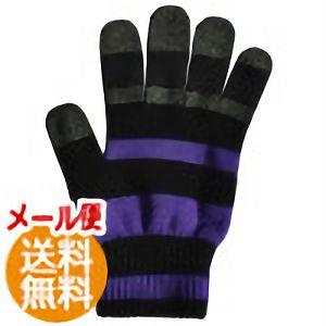 日本製 スマホ手袋 スマートタッチ 太ボーダー 5108 黒×パープル