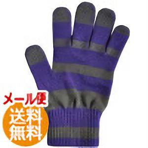 日本製 スマホ手袋 スマートタッチ 太ボーダー 5108 パープル×チャコール