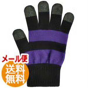 日本製 スマホ手袋 スマートタッチ 濃色ライン 5125 パープル