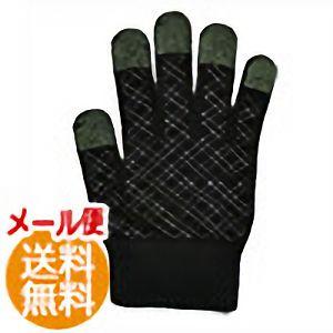 スマホ手袋 スマートタッチ すべり止め 無地 5105−S 黒