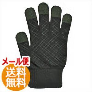 スマホ手袋 スマートタッチ すべり止め 無地 5105−S チャコール