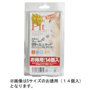 ノーズマスクピット レギュラーサイズ お徳用(14個入)