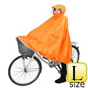 サイクルポンチョ ちゃりポン オレンジ L