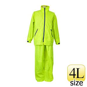 レインスーツ イージーレイン EZ−55 蛍光イエロー 4L
