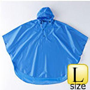 レインポンチョ�U P−02 ブルー L