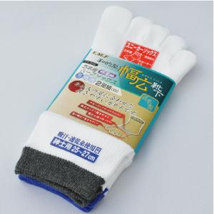 5本指靴下 ハーフソックス 男性用 白 FT−2101 2足組