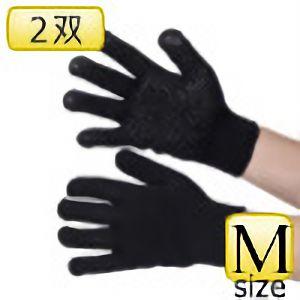 男のスベリ止め手袋 2双組 Mサイズ 1190−2
