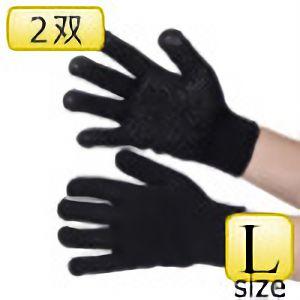 男のスベリ止め手袋 2双組 Lサイズ 1190−2