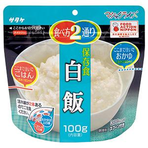 長期備蓄用非常食 マジックライス 白飯 1袋