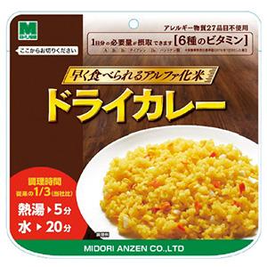 早く食べられるアルファ化米 ドライカレー 1袋