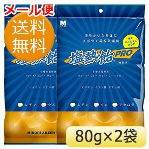 塩熱飴PRO 80g 2袋セット