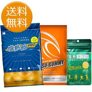 塩熱お試しセット (塩熱飴PRO80g/塩熱サプリ30g/塩熱グミ220g)