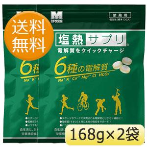 塩熱サプリ 業務用 個別包装 2袋セット レモン味