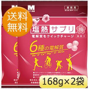 塩熱サプリ 業務用 個別包装 2袋セット 梅味