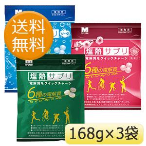 塩熱サプリ 業務用 3味セット レモン・梅・ソーダ