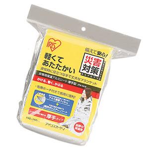アイリスオーヤマ 防災用品 非常用保温アルミシート厚手型 JTH-1419 SV